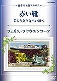 赤い靴・美しき女声合唱の調べ~日本の名曲アルバム~[DVD]