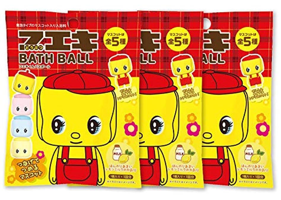 株式製品恐ろしいですフエキくん 入浴剤 バスボール おまけ付き レモンミルクの香り 60g 3個セット