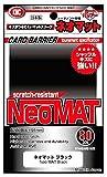 カードバリアー ネオマット ブラック (80枚入)
