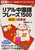 リアル中国語フレーズ1500<爆買い接客編>   (秀和システム)