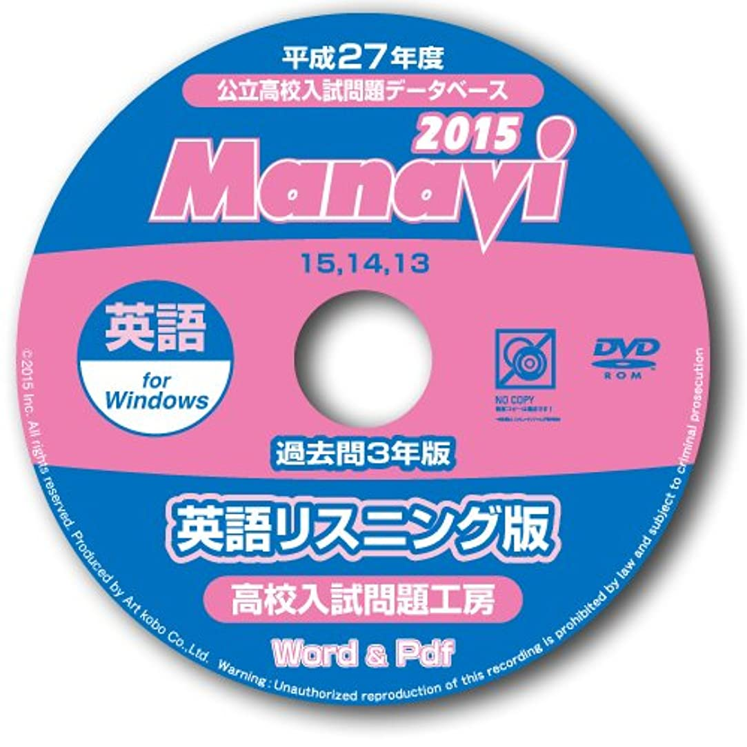 傾く幽霊醸造所Manavi 高校入試問題工房 過去問3年版(15-13年版)英語+リスニング