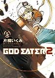 KADOKAWA/アスキー・メディアワークス 片桐いくみ GOD EATER 2 (5) (電撃コミックスNEXT)の画像