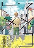 コミックス / 高松美咲 のシリーズ情報を見る