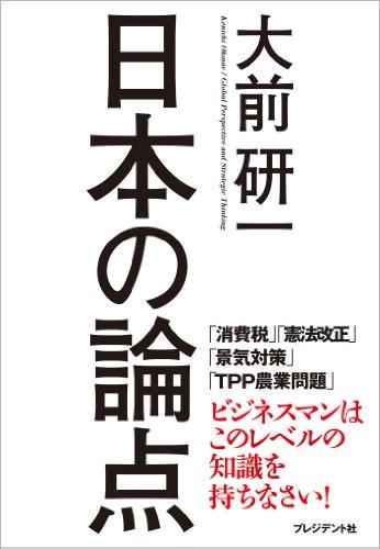 日本の論点の詳細を見る