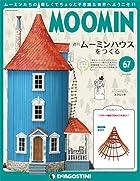 ムーミンハウスをつくる 67号 [分冊百科](パーツ・フィギュア付)