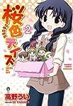 桜色デイズ ② (バンブーコミックス )