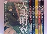 天地明察 コミック 1-6巻セット (アフタヌーンKC)