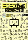 ニコニコ動画ツールガイド (I・O BOOKS)