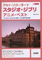 アルト・リコーダーで スタジオ・ジブリ/アニメ・ベスト (CD付)