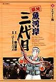築地魚河岸三代目(8) (ビッグコミックス)
