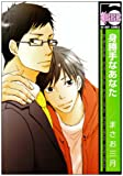 コミックス / まさお 三月 のシリーズ情報を見る