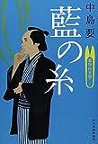 藍の糸―着物始末暦2 (ハルキ文庫 な 10-2 時代小説文庫)