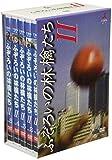 ふぞろいの林檎たちII DVD-BOX 5巻セット[DVD]