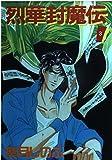 烈華封魔伝 / 葉月 しのぶ のシリーズ情報を見る