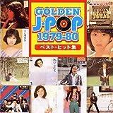 ゴールデン・Jポップ 1979~80ベスト・ヒット集