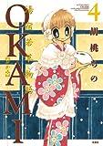 湯宿若草物語OKAMI : 4 (アクションコミックス)