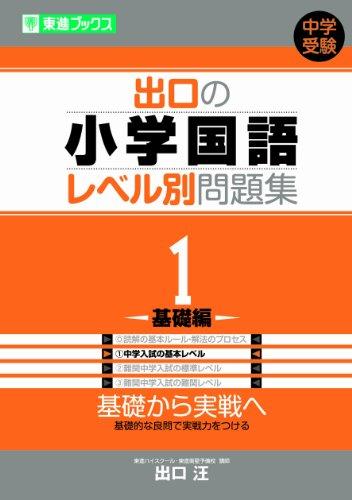 出口の小学国語レベル別問題集 1基礎編 (東進ブックス レベル別問題集シリーズ)