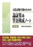 司法試験合格のための論証集&答案構成ノート
