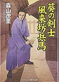 葵の剣士 風来坊兵馬 (コスミック・時代文庫)