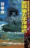 覇者の戦塵1943 激闘 東太平洋海戦3 (C★NOVELS)