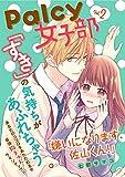 Palcy 女子部 vol.2 (パルシィコミックス)