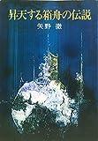 昇天する箱舟の伝説 (ハヤカワ文庫 JA42)