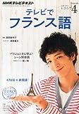 NHK テレビ テレビでフランス語 2014年 04月号 [雑誌] 画像