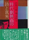 時代劇映画の詩と真実 (1976年)