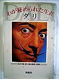 わが秘められた生涯 (1981年)