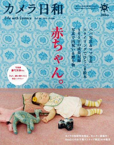 カメラ日和 2011年 05月号 [雑誌] VOL.36