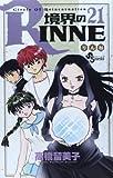 境界のRINNE 21 (少年サンデーコミックス)