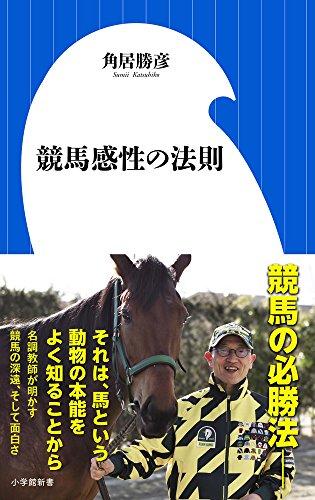 競馬感性の法則 (小学館新書)