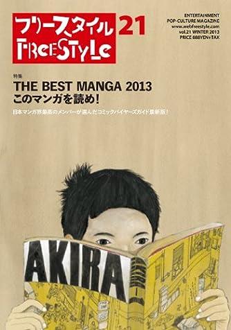 フリースタイル21 特集:THE BEST MANGA 2013 このマンガを読め!