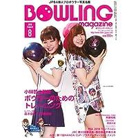 BOWLING magazine (ボウリング・マガジン) 2008年 08月号 [雑誌]