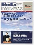 50万円から東証一部上場企業を作った男のサクセスストーリー