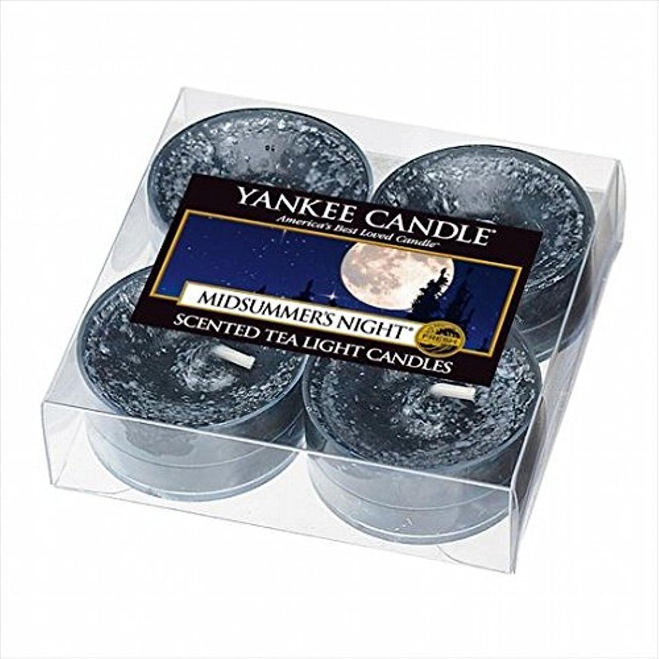 異なる入るびっくりカメヤマキャンドル( kameyama candle ) YANKEE CANDLE クリアカップティーライト4個入り 「 ミッドサマーズナイト 」