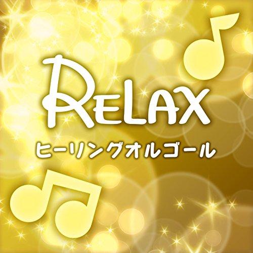 Relax-ヒーリングオルゴール-3