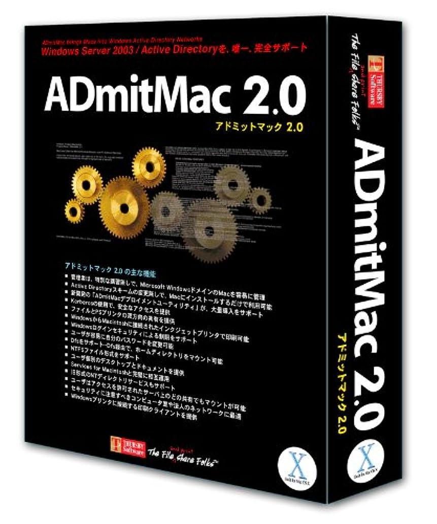 横に挽くプレゼントADmitMac 2.0 アカデミック?パブリック版 25Pack
