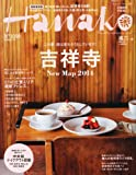 Hanako (ハナコ) 2014年 3/13号 [雑誌]