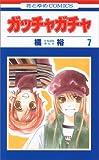 ガッチャガチャ 第7巻 (花とゆめCOMICS)
