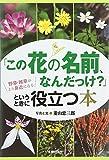 「この花の名前、なんだっけ?」というときに役立つ本