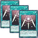 【 3枚セット 】遊戯王 日本語版 SD33-JP027 Swords of Revealing Light 光の護封剣 (ノーマル)