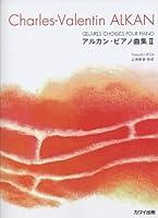 アルカン ピアノ曲集 II Charles-Valentin ALKAN (0627)