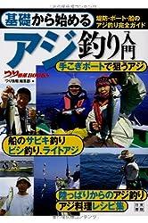 基礎から始める アジ釣り入門 (つり情報BOOKS)