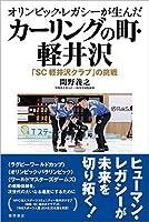 オリンピック・レガシーが生んだカーリングの町・軽井沢: 「SC軽井沢クラブ」の挑戦