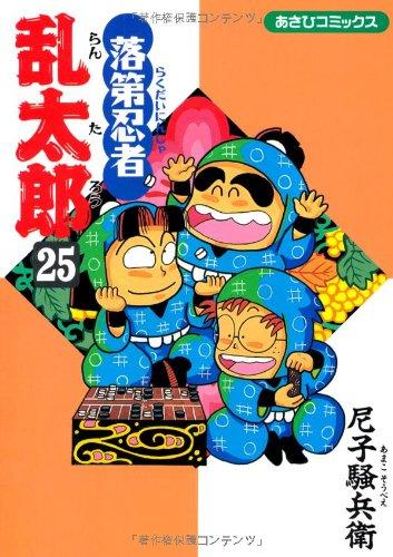 落第忍者乱太郎 (25) (あさひコミックス)の詳細を見る