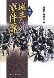 播磨 城主たちの事件簿 画像