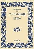 アメリカ名詩選 (ワイド版岩波文庫 (116))