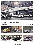 シトロエンの一世紀―革新性の追求 (¥ 2,808)