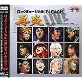 ロックミュージカル「BLEACH再炎」-LIVE-